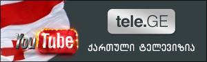ქართული ტელევიზია უფასოდ
